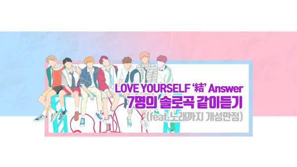 BTS의 위엄…솔로곡으로 확인된 뛰어난 개인능력