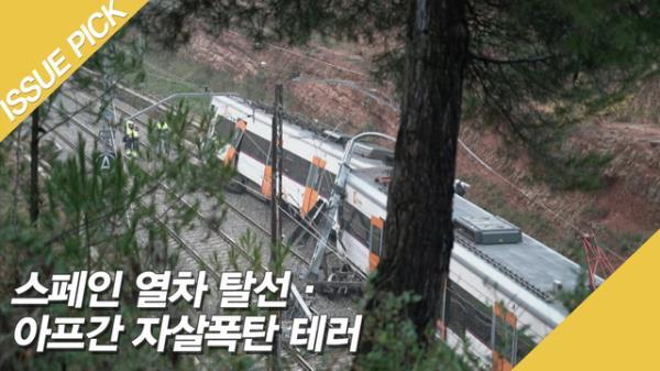 '지구촌 사건사고' 스페인 열차 탈선·아프간 자살폭탄 테러