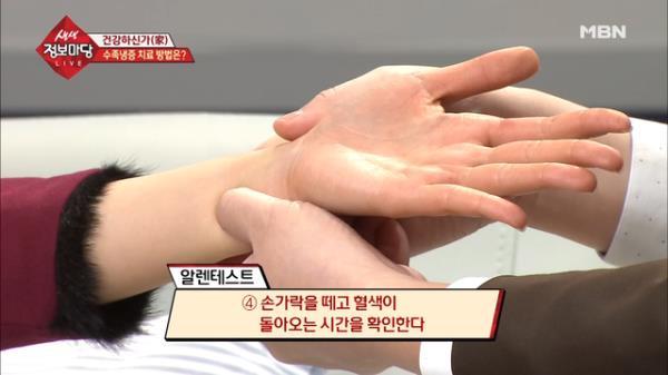 수족냉증의 치료법과 진단법!