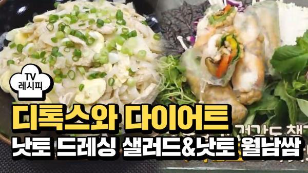 [레시피] 디톡스+다이어트에 좋은 '낫토 드레싱 샐러드&낫토 월남쌈'