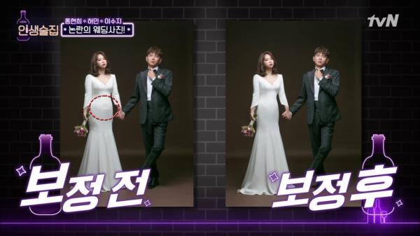 답답해서 들고 나왔다! 홍현희 결혼사진 원본 최초공개!