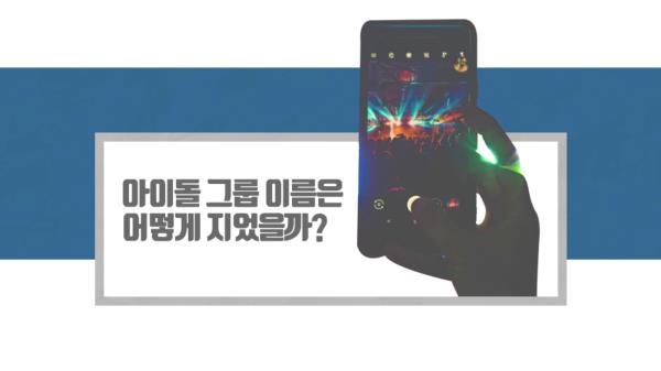 방탄소년단은 왜 방탄소년단일까 (아이돌 이름의 유래)