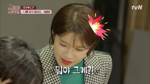 남편 '태현'이 기억하는 장도연의 첫 인상ㅋㅋㅋㅋㅋ