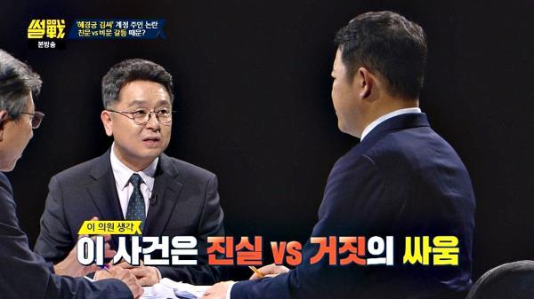 [혜경궁 김씨] 친문/비문 갈등이 아닌 진실vs거짓의 싸움