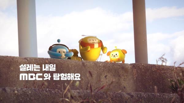 [창사 57주년] MBC와 더욱더 새로움을 탐험해요!