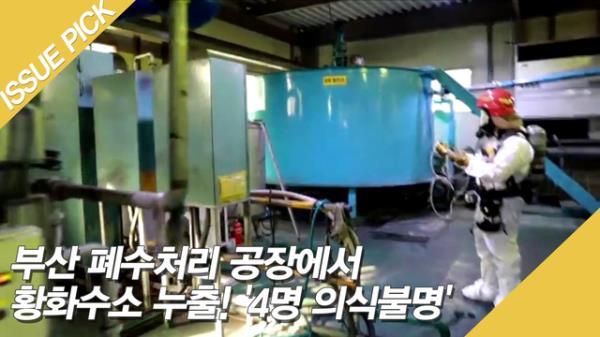 부산 폐수처리 공장에서 황화수소 누출! '4명 의식불명'