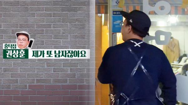 """""""제가 또 남자잖아요"""" 홍탁집 아들의 단호한 결의"""