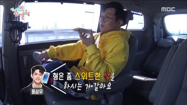 ※워너원 옹성우가 알려주는 '쇼! 음악중심' 꿀 팁※