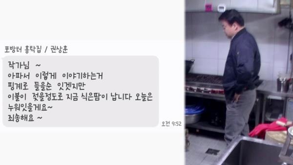 [선공개] 포방터시장 홍탁집 아들에게 무슨 일이?!
