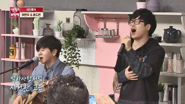 박하사탕처럼 시원한↗ 하현우x윤도현의 '박하사탕'♪