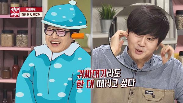 """하현우 코골이 피해자 윤도현 """"귀싸대기 한 대""""♨"""