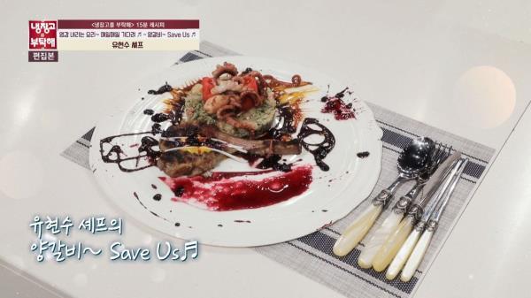 [15분 레시피] 유현수 셰프의 '양갈비~ Save Us♬'