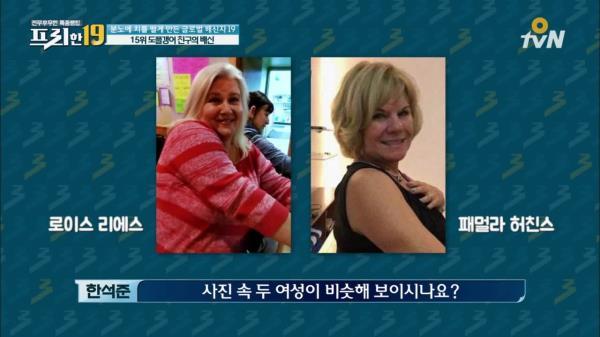 도플갱어 친구의 배신 [분노에 치를 떨게 만든 글로벌 배신자19]