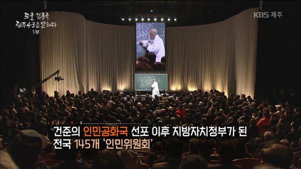 건국준비위원회의 조선인민공화국 선포
