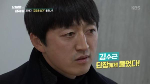김수근 단장에게 물었다!