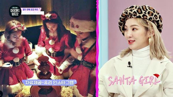 파티 분위기 UP↗ 소녀시대도 만족한 드레스코드 '산타 걸'♥