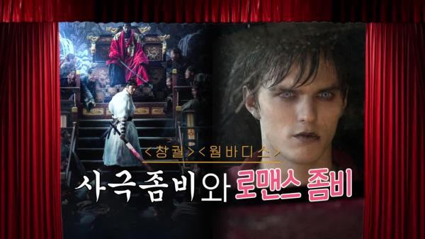 [뭅뭅 띵작극장] <창궐>&<웜바디스> 동서양 좀비 매력 뽀개기