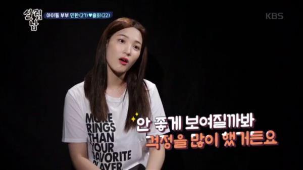 아이돌 부부 민환(27)♥ 율희 (22)