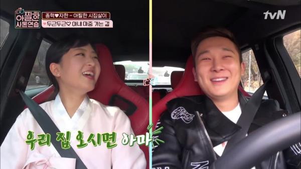 두근두근, 자한이와 종혁이의 둘만의 첫 만남!