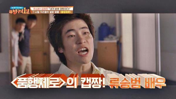 (아치美 뿜뿜↗) '천의 얼굴' 류승범의 살아있는 연기 <품행제로>