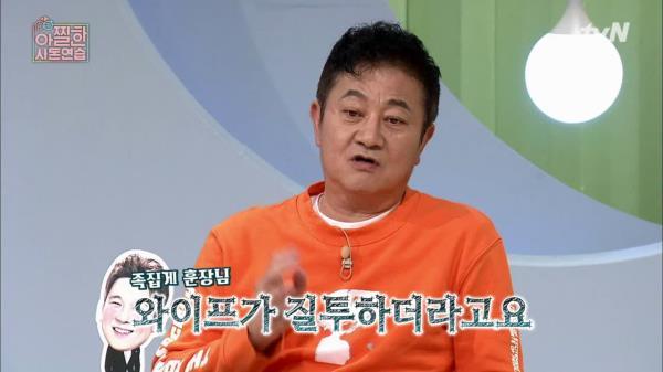 자한이를 향한 박준규 와이프의 질투?!