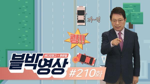 날 못 봤다고?!…제210화 뺑소니 의심 사고의 전말은? 출처 : SB