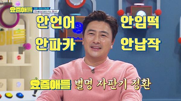 안정환, 요즘애들 공식 별명 자판기 등극☆ (언어·파카·입떡·납작)