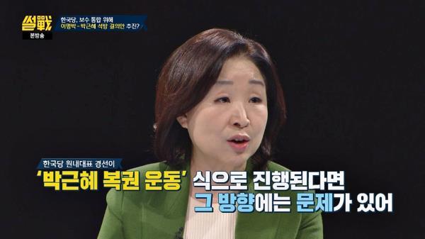 """심상정 """"한국당 원내대표 경선, 박근혜 복권 운동 보는 듯"""""""
