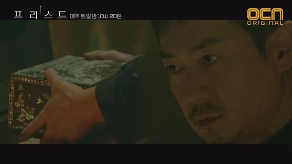 †떡밥엔딩† 과거, 악령 봉인 푼 사람이 박용우였다?!