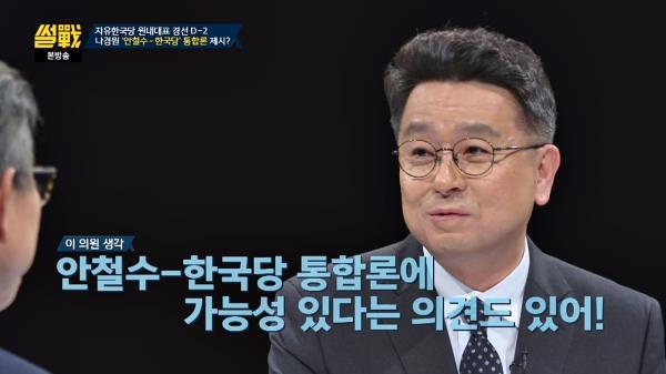 [원내대표 경선] 나경원 의원의 '안철수-한국당 통합론' 가능성?