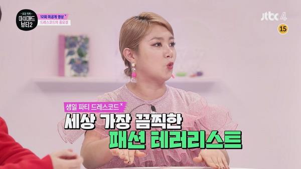 [미공개] 드레스코드의 중요성★ 박나래의 우울했던 생파.ssul