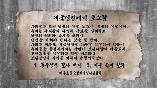 여수 14연대 병사들의 제주 진압명령 거부, 경찰 토벌