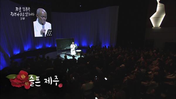 제주 4.3을 생각하며... 도올 김용옥의 슬픈 제주
