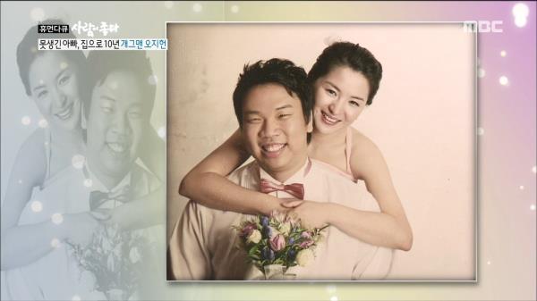 만난 지 10개월 만에 결혼을 한 개그맨 오지헌!