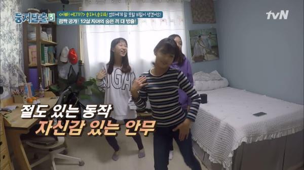 지아와 친구들의 '셀럽파이브' 연습 대공개!