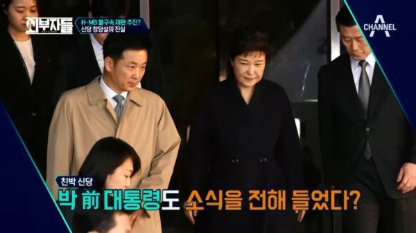 친朴 풍문, '박근혜의 신당설' 그 전말은? (a.k.a 前 대통령 끼워넣기 논란)