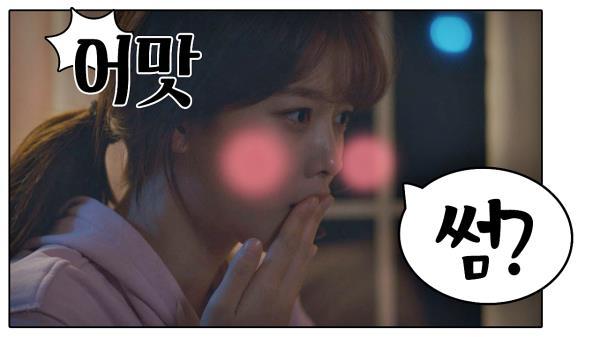 """(어맛♡) 김유정, 윤균상과의 키스에 """"이거 썸인가?"""" //_//"""