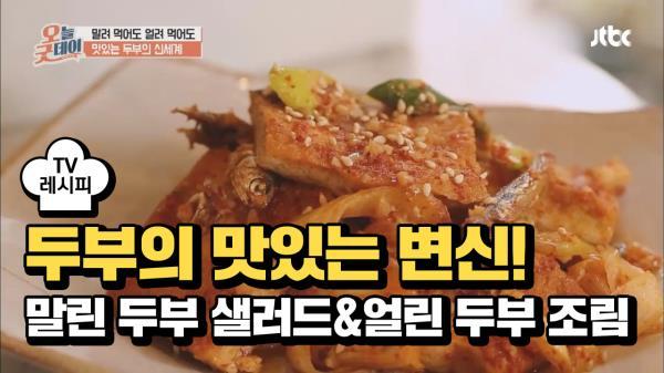 [레시피] 두부의 맛있는 변신! '말린 두부 샐러드&얼린 두부 조림'