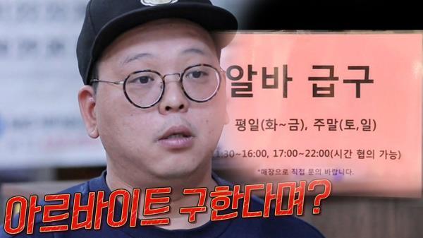 """홍탁집, 네티즌에 질타 받은 알바 구인 해명 """"그게 사실은…"""""""