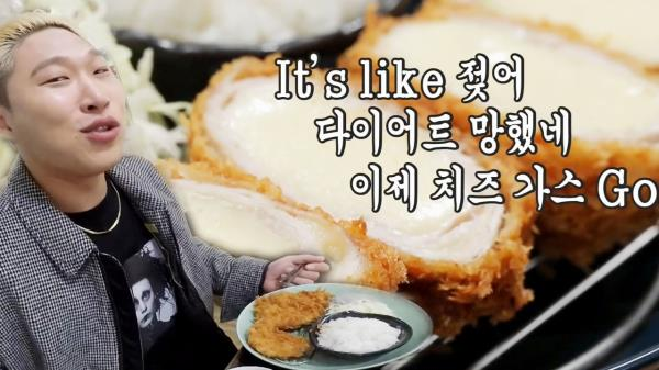 스윙스, 돈가스 맛에 감탄 스웩 feat 노창처럼 사라지는 치즈가츠