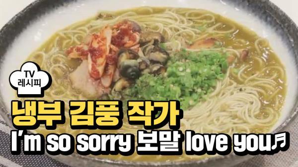 [레시피] 김풍 작가의 'I'm so sorry 보말 love you♬' (냉부 승리 편)