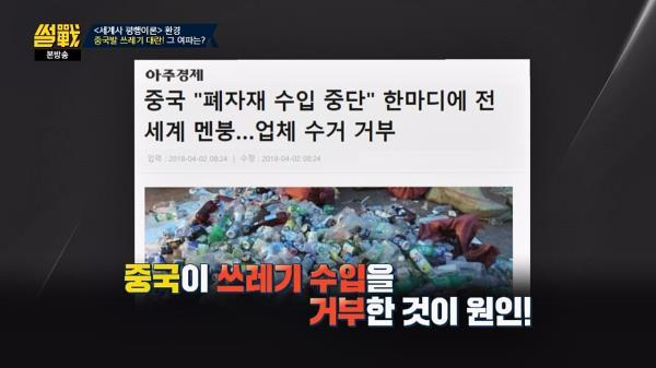 중국 '폐자재 수입 중단'으로 인한 전세계의 쓰레기 대란…!