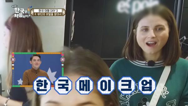 'K-뷰티의 비밀' 내추럴 한국 스타일로 변신한 케이틀린-멕