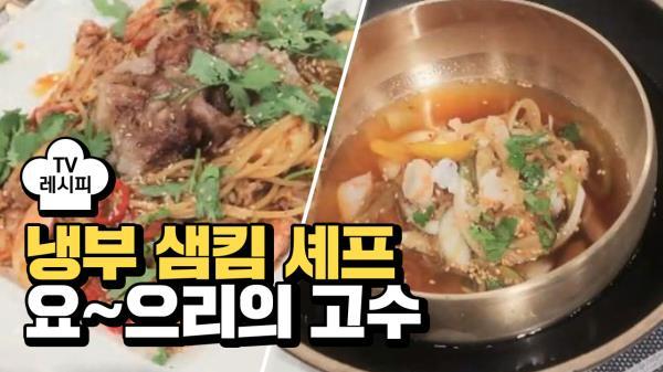 [레시피] 샘킴 셰프의 '요~으리의 고수' (냉부 김보성 편)