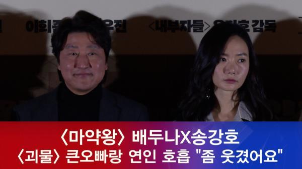 """'마약왕' 배두나, 송강호 <괴물> 큰오빠와 연인 호흡 """"솔직히 웃겼다"""""""