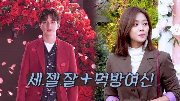 [메이킹] 세젤잘 대신맨 '유승호'와, 먹방 여신 '조보아'의 꿀잼 촬영현장!