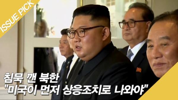 """침묵 깬 북한 """"미국이 먼저 상응조치로 나와야"""""""