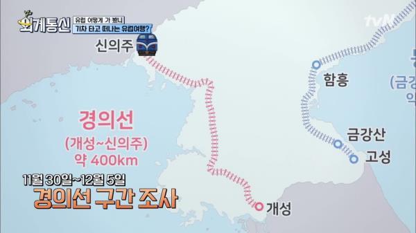 경의선&동해선 연결되면 어디까지 갈 수 있나?