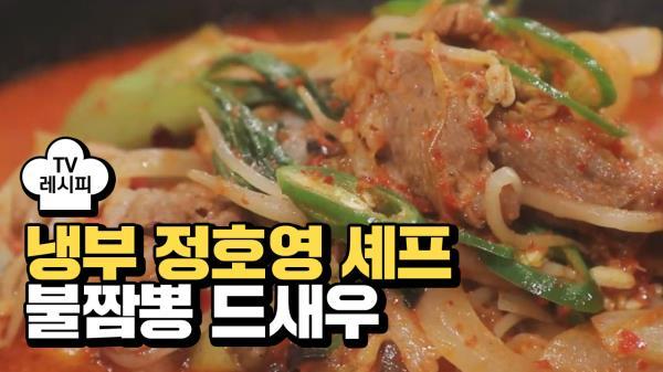 [레시피] 정호영 셰프의 '불짬뽕 드새우' (냉부 김보성 편)