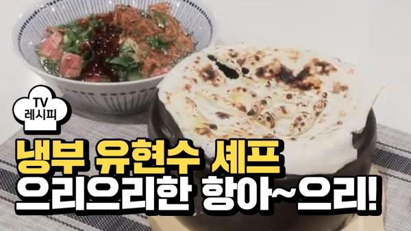 [레시피] 유현수 셰프의 '으리으리한 항아~으리!' (냉부 김보성 편)